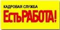 Клининг, уборка г.Ростов-на-Дону. Вакансии